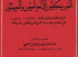 الموريسكيون الأندلسيون والمسيحيون..المجابهة الجدلية