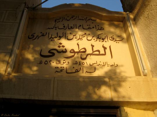 أبو بكر الطرطوشي