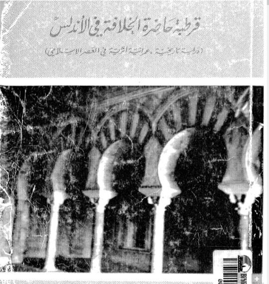 كتاب قرطبة حاضرة الخلافة في الأندلس (الجزء الثاني)