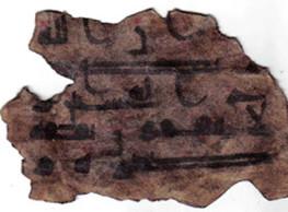 إكتشاف مخطوطات قرآنية فى أمريكا تعود للقرن التاسع