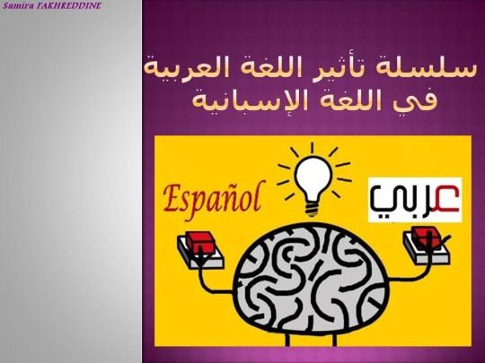 سلسلة تأثير اللغة العربية في اللغة الإسبانية. مقدمة.