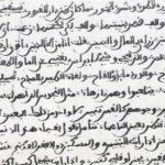 العثور على  168 قصيدة موريسكية باللهجة الأندلسية ، اكتشاف يثبت أن الموريسكي لم يفقد ثقافته!