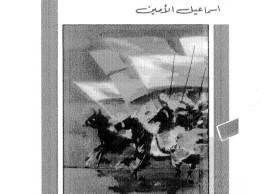 """كتاب """"العرب لم يغزو الأندلس"""""""