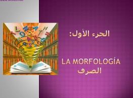 تأثير اللغة العربية في اللغة الإسبانية. الجزء 1: الصرف