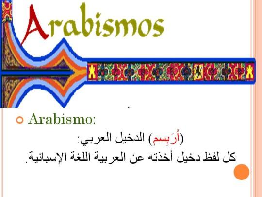 تأثير اللغة العربية في اللغة الإسبانية. الجزء الثالث: المعجم